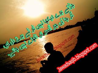 jawad saqib two line poetry