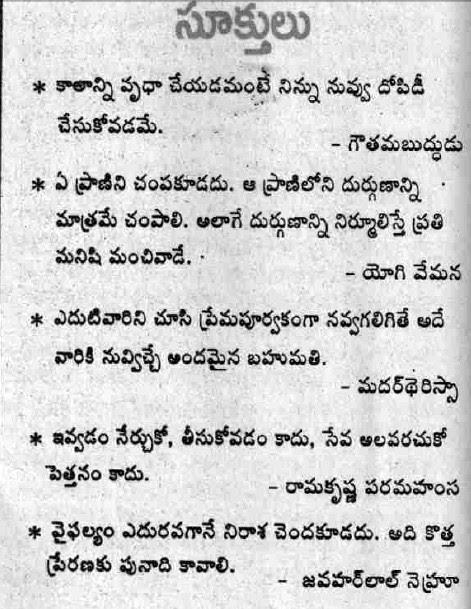 TELUGU WEB WORLD: Quotes by Famous Historians Telugu Sukthulu