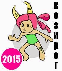 Годишен хороскоп 2015 за зодия Козирог