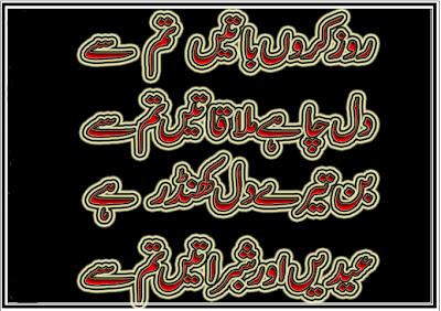 Sad-Eid-Poetry-Pics1