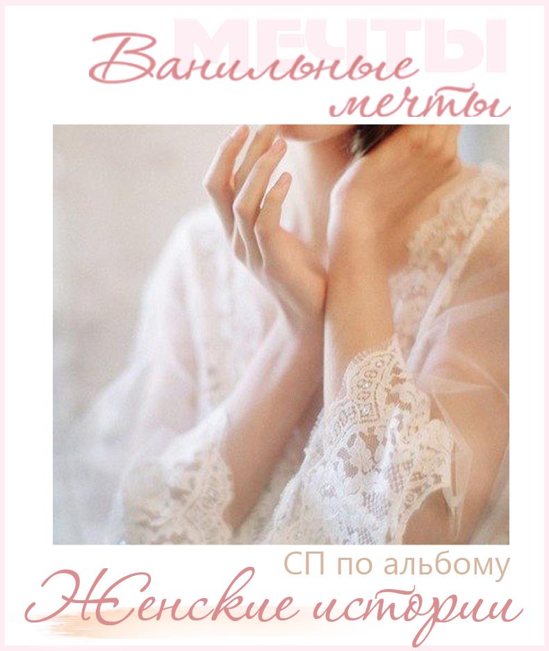 """СП """"Женские истории"""""""