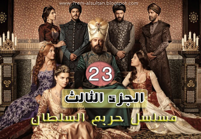 hareem sultan 3 season 3 episode 23 watch harim sultan 3 episode 23