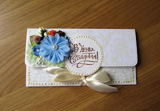 конверт для денег купить Минск