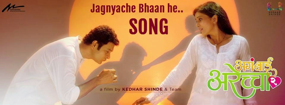 Jagnyache Bhaan He Nate Apule Full Song Aga Bai Arechyaa 2