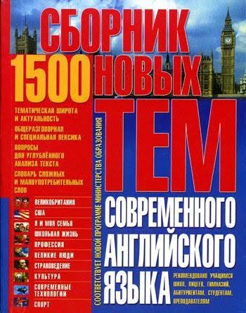 1500 de eseuri la limba engleza