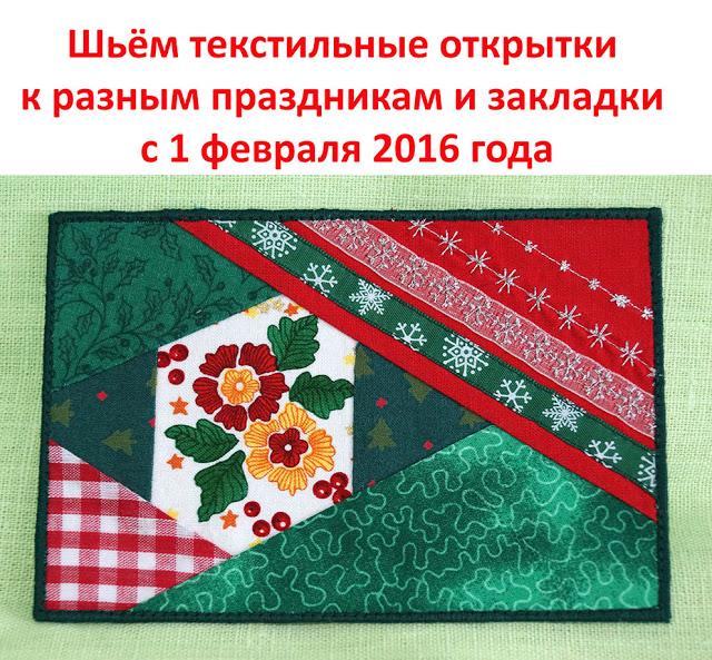 Текстильные открытки с Олей