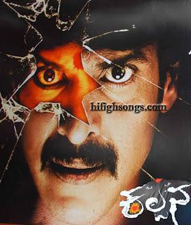 Kalpana (2012) Kannada Movie Image