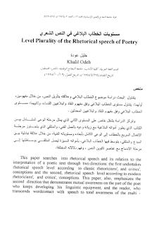 مستويات الخطاب البلاغي في النص الشعري