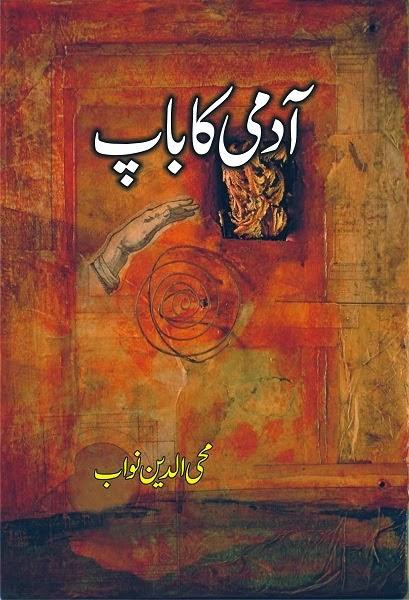 Admi Ka Baap Novel