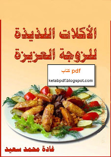 كتاب الأكلات اللذيذة للزوجة العزيزة