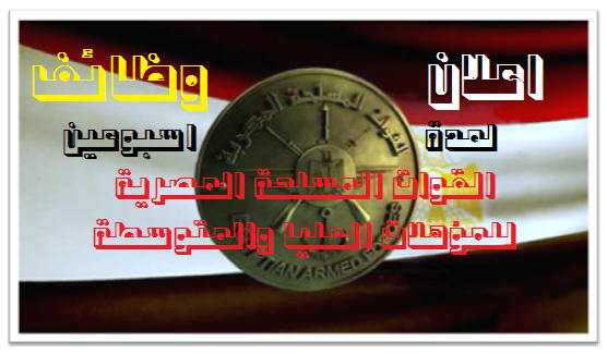 """اعلان وظائف القوات المسلحة """" وزارة الدفاع """" للجميع بالمحافظات - التقديم لمدة اسبوعين"""