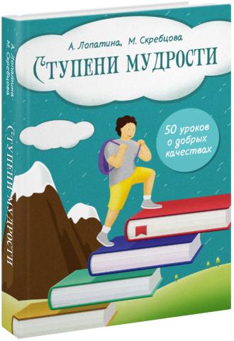 Лопатина А., Скребцова М. Ступени мудрости