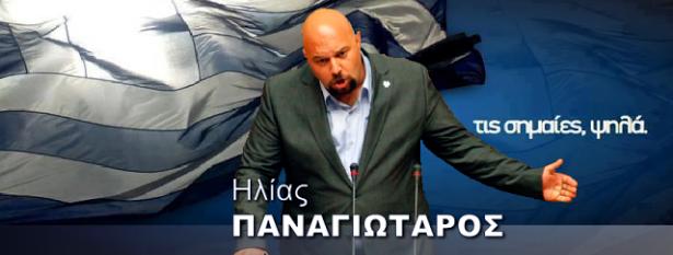 """Αποκλειστική συνέντευξη του Ηλία Παναγιώταρου στο ELNEWS – HELLENICPRIDE !! """"Θα έρθει η μέρα που θα ελευθερώσουμε την πατρίδα και θα στείλουμε τους προδότες φυλακή … αυτό είναι που τρέμουν!»"""