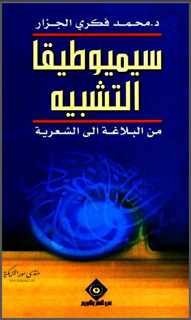 سيميوطيقا التشبيه: من البلاغة إلى الشعرية - محمد فكري الجزار pdf