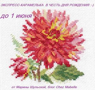 Карамелька в честь Дня Рождения! :)