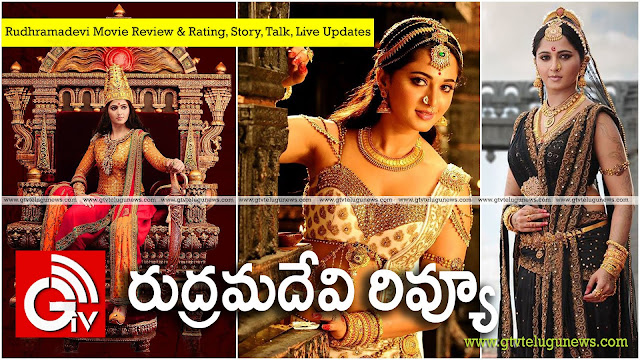 Rudhramadevi Movie Original Review, Rating, Story, Talk & Live Updates, Anushka rdramadevi review