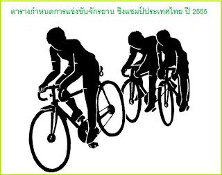 การแข่งขันจักรยาน ชิงแชมป์ประเทศไทย ปี 2555