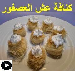 فيديو الكنافة عش العصفور أو عش البلبل المحشية بالكريم شانتيه البودر