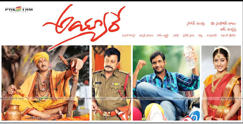 Ayyare 2012 Telugu Movie Online