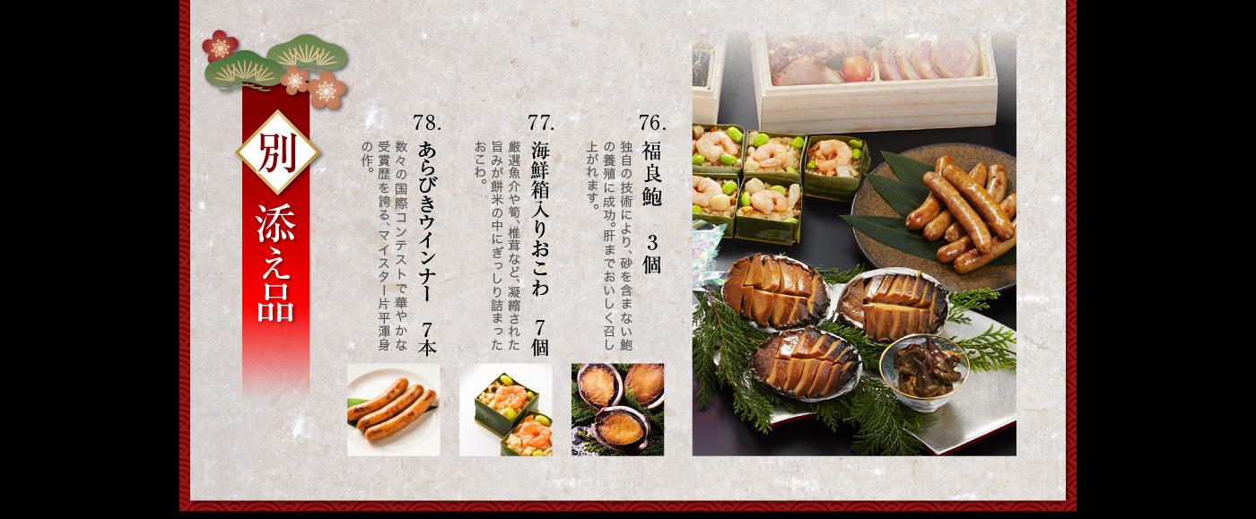 板前魂 和洋風 七段重おせち料理 アワビ3枚 7人前 全70品 おせち12345678
