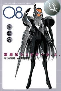 雷星伝ジュピターO.A 第01-08巻