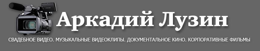 Видеооператор Аркадий Лузин