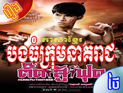 (Bon Tom Krom Nahk Rach)​​​, Movies, Thai - Khmer , Movies, Thai - Khmer , Movies - [ 10 part(s) ]