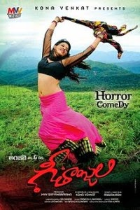 Geethanjali movie poster hd dvd