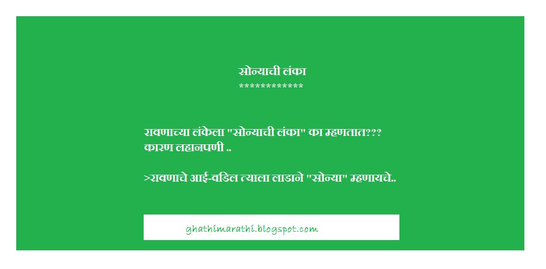 marathi jokes13