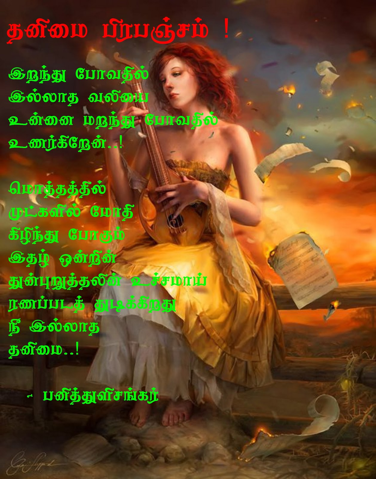 tamil kadhal kavithaigal facebook kootation com tamil kavithaigal