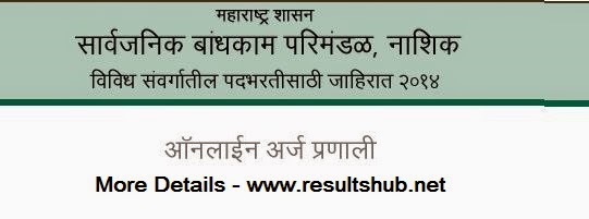 PWD Nashik Recruitment 2014 Details
