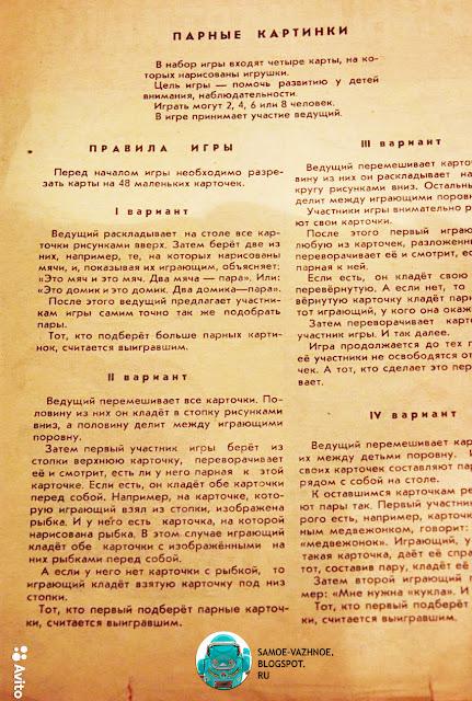 Советские настольные игры.