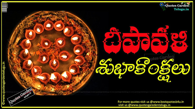 Diwali Deepavali Greetings Quotes Wallpapers in Telugu 01