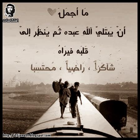 شهرذاد الخليج .. احلى ما كتبت من خواطر ( 30 خاطرة - 8 )