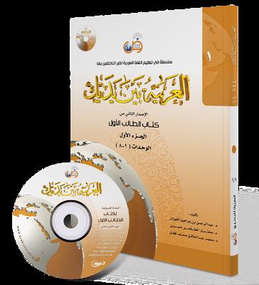 Al-Arabiyah Baina Yadaik[Jual Buku  Jilid 1 Paket A - Cetakan Terbaru]