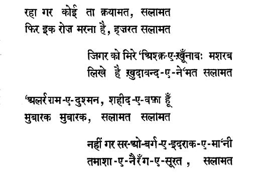 Sad Shayari in Hindi Mirza Ghalib