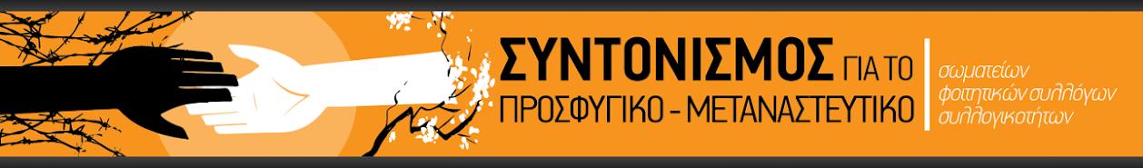 ΣΥΝΤΟΝΙΣΜΟΣ ΓΙΑ ΠΡΟΣΦΥΓΙΚΟ - ΜΕΤΑΝΑΣΤΕΥΤΙΚΟ σωματείων, φοιτ. συλλόγων, συλλογικοτήτων