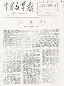 2.第一期售光重印专刊