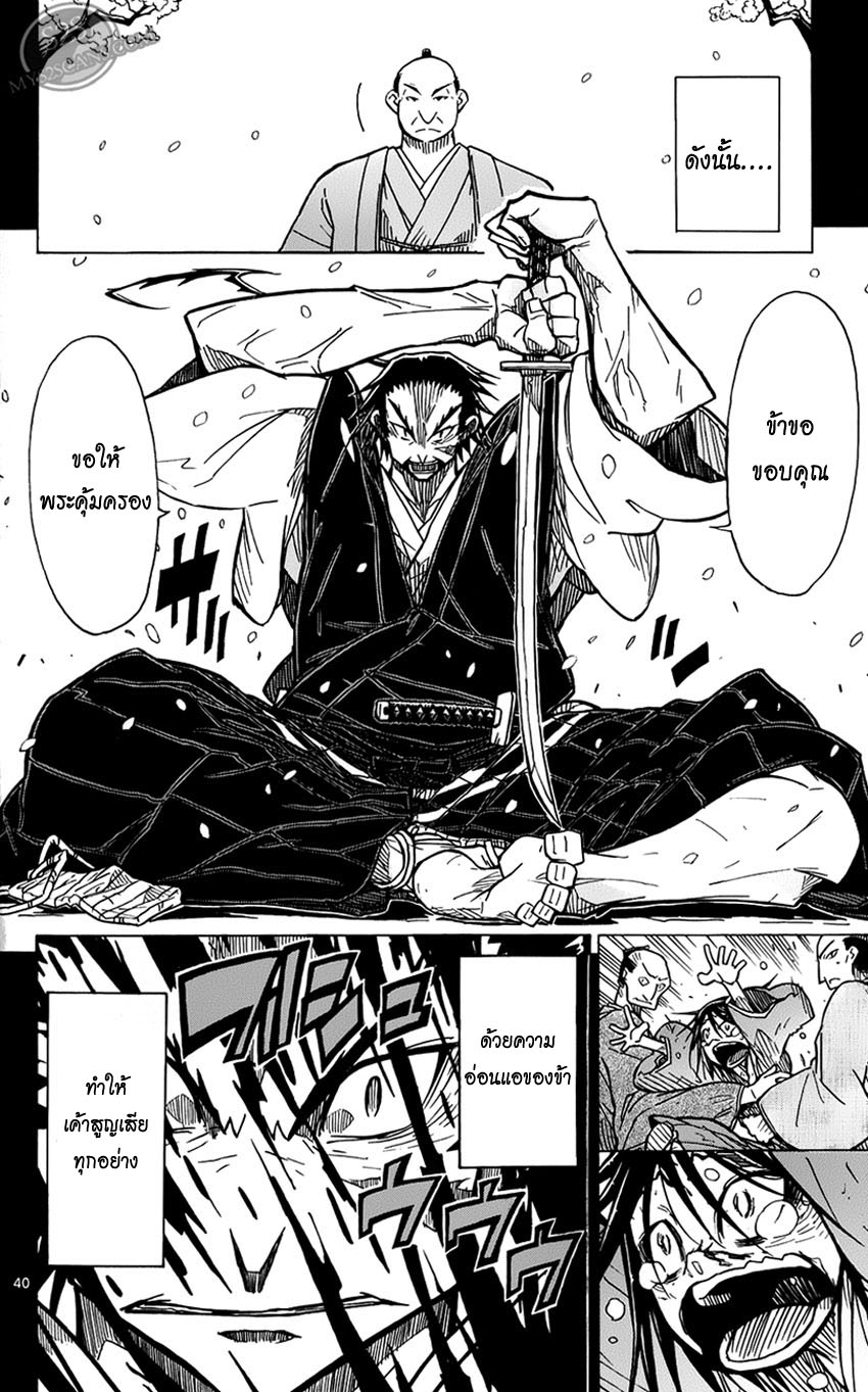 Joujuu Senjin!! Mushibugyo 1 TH ไปล่ะนะ!  หน้า 41