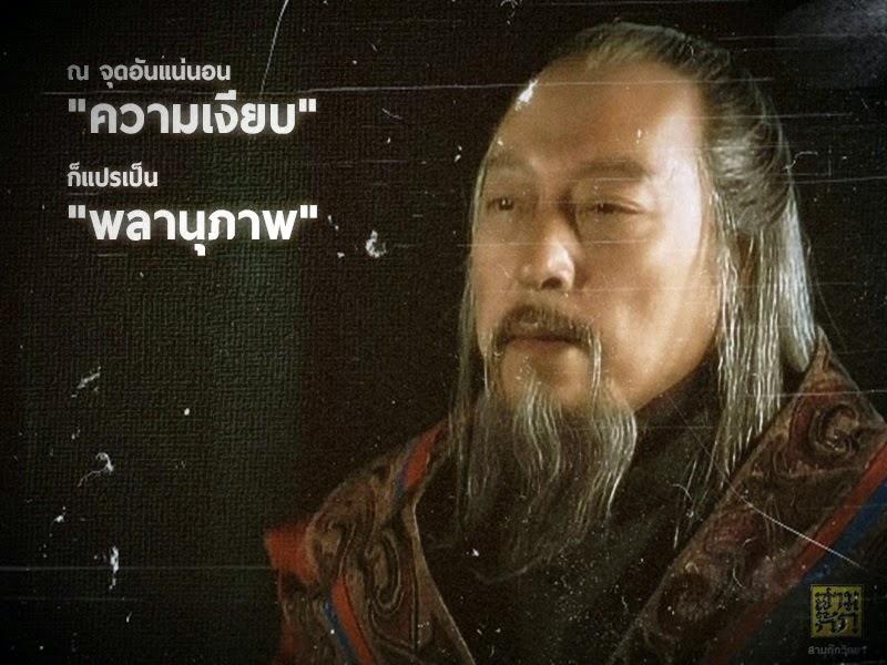 ความเงียบ วิทยา ศึกษา สุมาอี้ เป็น ลกซุน แปรต๋อม เป็นพลัง