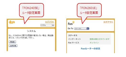 「FON2405E」と「FON2601E」の設定画面