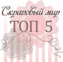 В ТОПе