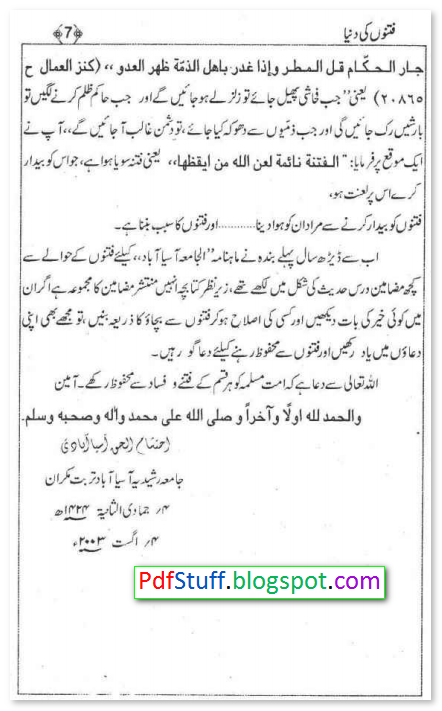 Sample page of the Urdu book Fitno Ki Duniya
