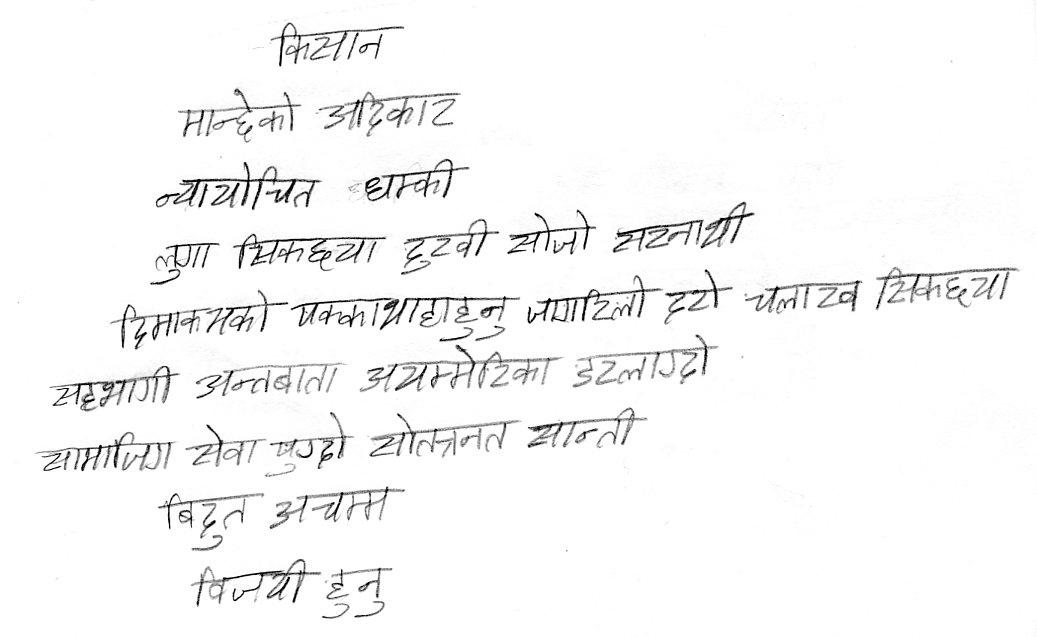 Nepali+Poems+In+English Nepali Poems In English http ...
