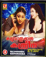 Kalluvathukkal Kathreena 2001 Malayalam Movie Watch Online