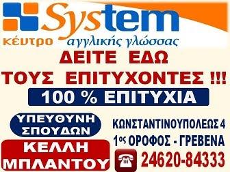 Αγγλικά System