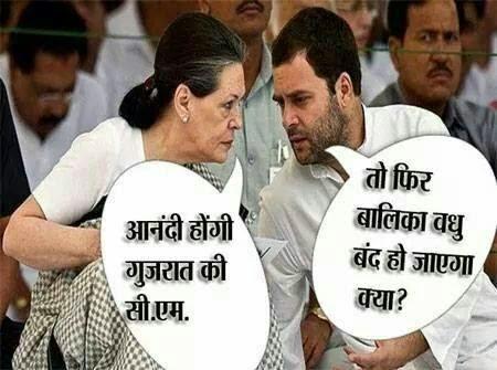 Funny Sonia Gandhi and Rahul Gandhi Trolls