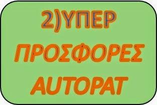 http://patlakis12.simplesite.gr/