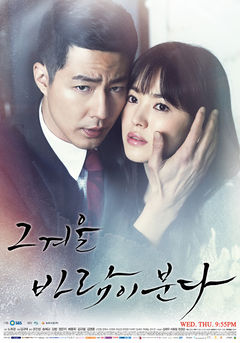 : That Winter, The Wind Blows [COMPLETE + FULL ENG SUBS] K-Drama