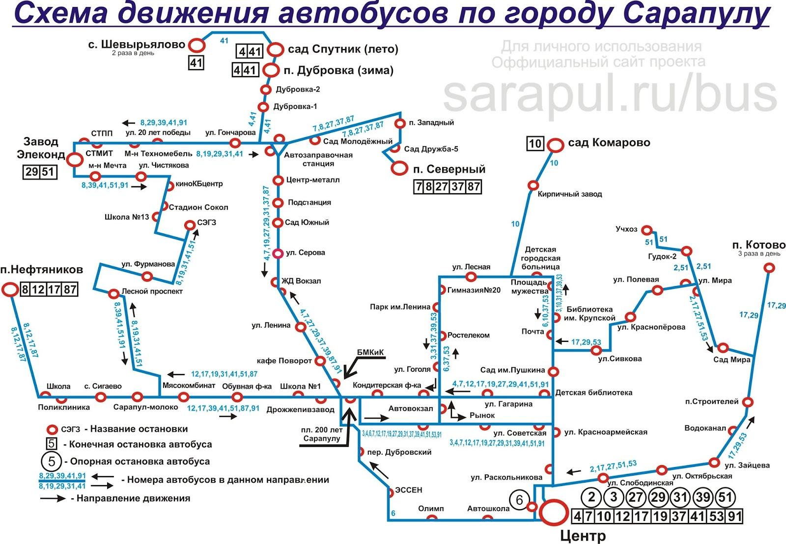 Новая схема движения автобусов фото 455